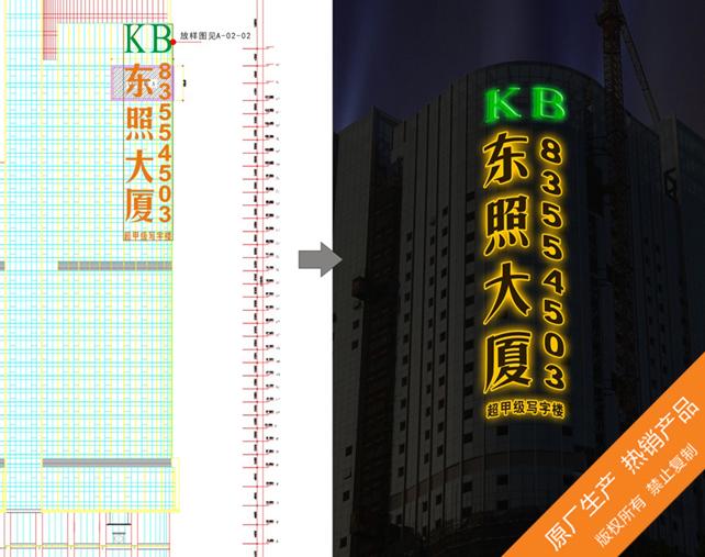 led外露特大发光字广告工程-玻璃幕墙发光字招牌工程