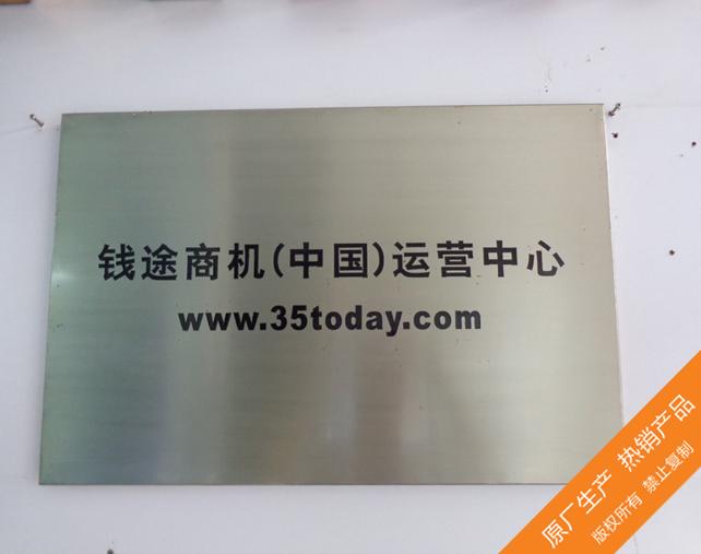 """""""钱途商机""""公司名称牌不锈钢腐蚀牌广告招牌制作图片"""